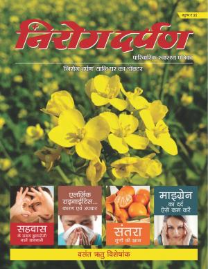 Nirog Darpan - Read on ipad, iphone, smart phone and tablets.