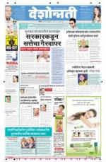 3th Feb Nanded - Read on ipad, iphone, smart phone and tablets.