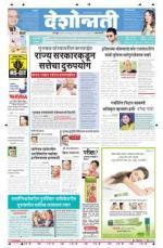 3th Feb Amravati - Read on ipad, iphone, smart phone and tablets.