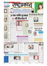 3th Feb Rashtraprakash - Read on ipad, iphone, smart phone and tablets.