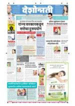 3th Feb Buldhana - Read on ipad, iphone, smart phone and tablets.