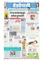 3th Feb Nagpur - Read on ipad, iphone, smart phone and tablets.