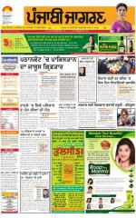 Gurdaspur : Punjabi jagran News : 3rd Fabuary 2016 - Read on ipad, iphone, smart phone and tablets.