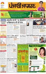 Amritsar : Punjabi jagran News : 3rd Fabuary 2016 - Read on ipad, iphone, smart phone and tablets.