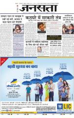 Jansatta, Hindi, 03/02/2016 - Read on ipad, iphone, smart phone and tablets.