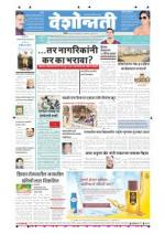 4th Feb Nanded - Read on ipad, iphone, smart phone and tablets.