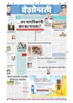 4th Feb Hingoli Parbhani - Read on ipad, iphone, smart phone and tablets.