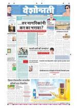 4th Feb Amravati - Read on ipad, iphone, smart phone and tablets.