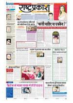 4th Feb Rashtraprakash - Read on ipad, iphone, smart phone and tablets.