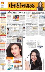 Sangrur\Barnala   : Punjabi jagran News : 4th Fabuary 2016 - Read on ipad, iphone, smart phone and tablets.