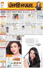 Amritsar   : Punjabi jagran News : 4th Fabuary 2016 - Read on ipad, iphone, smart phone and tablets.