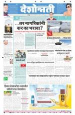 4th Feb Nagpur - Read on ipad, iphone, smart phone and tablets.