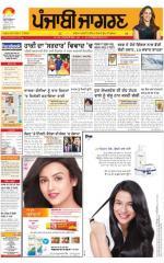 Jagraon   : Punjabi jagran News : 4th Fabuary 2016 - Read on ipad, iphone, smart phone and tablets.