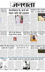 Jansatta, Hindi, 04/02/2016 - Read on ipad, iphone, smart phone and tablets.