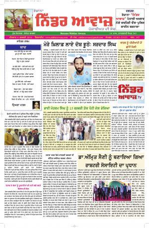 Niddar Awaaz
