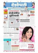 5th Feb Hingoli Parbhani - Read on ipad, iphone, smart phone and tablets.
