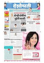 5th Feb Amravati - Read on ipad, iphone, smart phone and tablets.