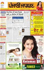 Amritsar   : Punjabi jagran News : 5th Fabuary 2016 - Read on ipad, iphone, smart phone and tablets.