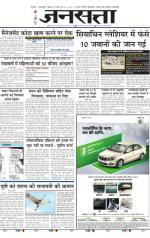 refresh Jansatta, Hindi, 05/02/2016 - Read on ipad, iphone, smart phone and tablets.