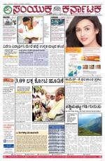 feb  05, 2016, Hubballi - Read on ipad, iphone, smart phone and tablets.