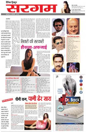 Dainik Tribune (Sargam) - Read on ipad, iphone, smart phone and tablets.