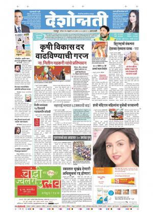06th Feb Amravati - Read on ipad, iphone, smart phone and tablets.