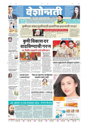 06th Feb Hingoli-Parbhani - Read on ipad, iphone, smart phone and tablets.