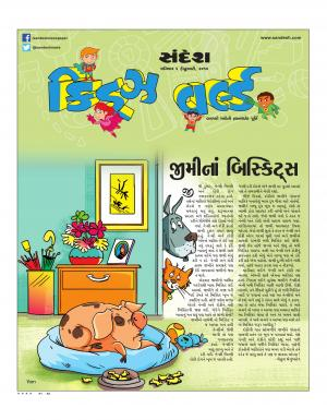 Kids - Read on ipad, iphone, smart phone and tablets.
