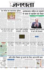 refresh Jansatta, Hindi, 06/02/2016 - Read on ipad, iphone, smart phone and tablets.