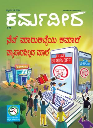Karmaveera - Read on ipad, iphone, smart phone and tablets.