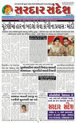 Sardar Sandesh News