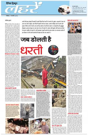 Dainik Tribune (Lehrein) - Read on ipad, iphone, smart phone and tablets.