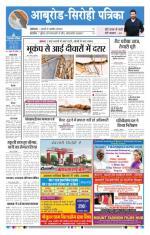 Aburoad - Sirohi Patrika - Read on ipad, iphone, smart phone and tablets.