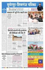 Sumerpur Sheoganj - Read on ipad, iphone, smart phone and tablets.