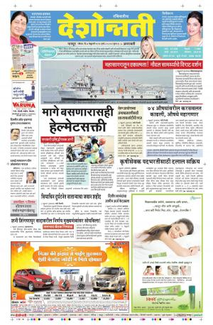 07th Feb Amravati - Read on ipad, iphone, smart phone and tablets.