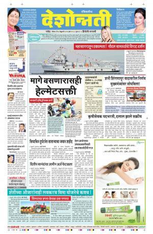 07th Feb Hingoli Parbhani - Read on ipad, iphone, smart phone and tablets.