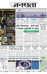 Jansatta, Hindi, 07/02/2016 - Read on ipad, iphone, smart phone and tablets.