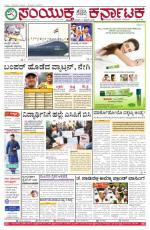feb  7, 2016, Hubballi - Read on ipad, iphone, smart phone and tablets.