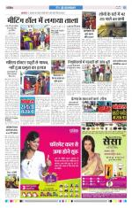 Patrika Bina - Read on ipad, iphone, smart phone and tablets.