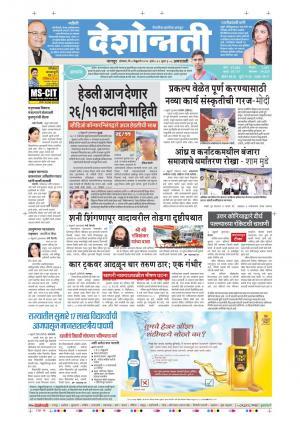 08th Feb Amravati - Read on ipad, iphone, smart phone and tablets.
