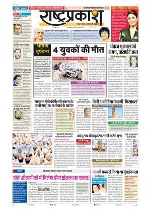 08th Feb Rashtraprakash - Read on ipad, iphone, smart phone and tablets.