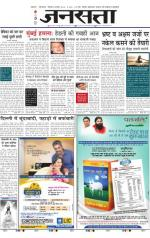 Jansatta, Hindi, 08/02/2016 - Read on ipad, iphone, smart phone and tablets.