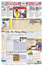 Feb 8, 2016, Hubballi - Read on ipad, iphone, smart phone and tablets.