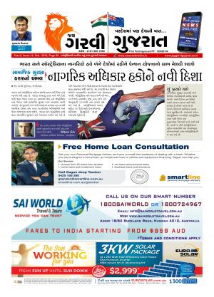 Jay Garvi Gujarat Issue 14