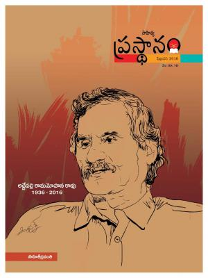 Prasthanam February - Read on ipad, iphone, smart phone and tablets.