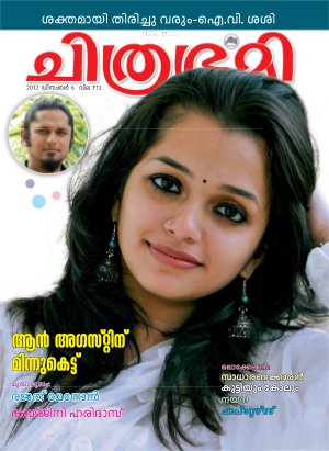 Chithrabhumi-2012 December 6 - Read on ipad, iphone, smart phone and tablets.