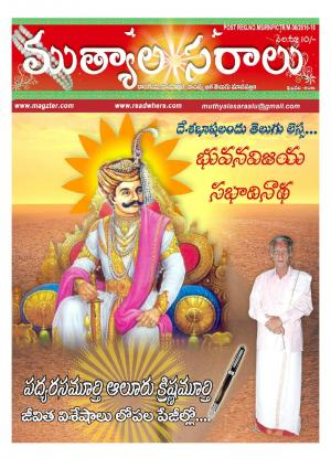 Telugu Muthyalasaralu- February-2016 - Read on ipad, iphone, smart phone and tablets.