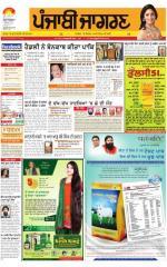 Sangrur\Barnala   : Punjabi jagran News : 9th Fabuary 2016 - Read on ipad, iphone, smart phone and tablets.
