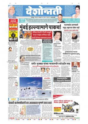 09th Feb Amravati - Read on ipad, iphone, smart phone and tablets.