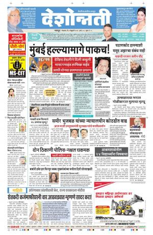 09th Feb Nagpur - Read on ipad, iphone, smart phone and tablets.